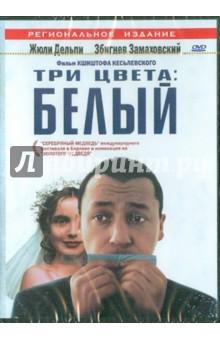 Zakazat.ru: Три цвета: Белый (DVD). Кеслевский Кшиштоф
