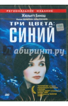 Zakazat.ru: Три цвета. Синий (DVD). Кеслевский Кшиштоф