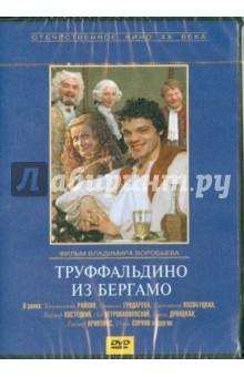 Труффальдино из Бергамо (DVD) гольдони к слуга двух господ