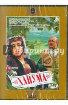 Ханума (DVD) ханума dvd