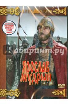 Ярослав Мудрый (DVD) друэ в вьель п л паста а еще лазанья равиоли и каннеллони