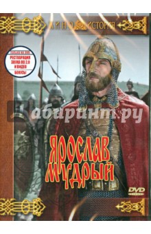 Ярослав Мудрый (DVD) от Лабиринт