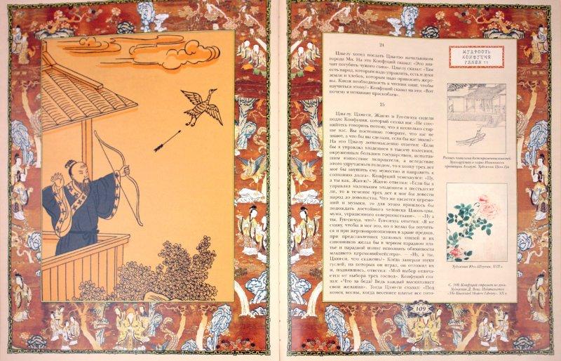 Иллюстрация 1 из 3 для Мудрость Конфуция | Лабиринт - книги. Источник: Лабиринт