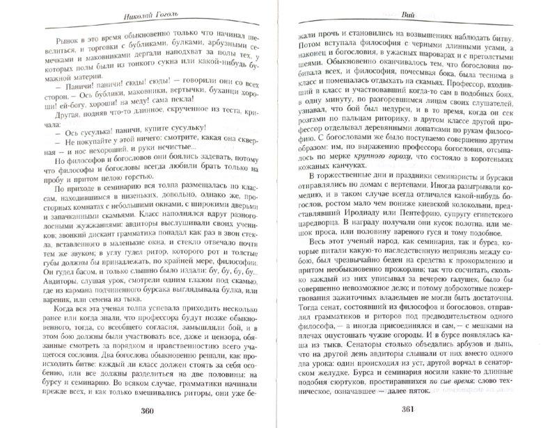 Иллюстрация 1 из 47 для Малое собрание сочинений - Николай Гоголь | Лабиринт - книги. Источник: Лабиринт