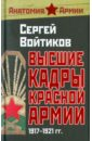 Высшие кадры Красной Армии. 1917-1921 гг., Войтиков Сергей Сергеевич
