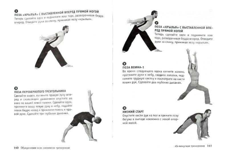 Иллюстрация 1 из 6 для Йога для всей семьи. Комплекс упражнений для увеличения силы и выносливости - Даймонд Пейдж | Лабиринт - книги. Источник: Лабиринт