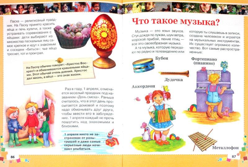 Иллюстрация 1 из 5 для Первая энциклопедия для мальчиков - Ермакович, Чайка | Лабиринт - книги. Источник: Лабиринт