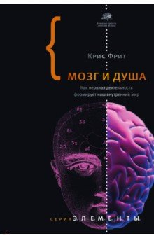 Мозг и душа рецензия 2889