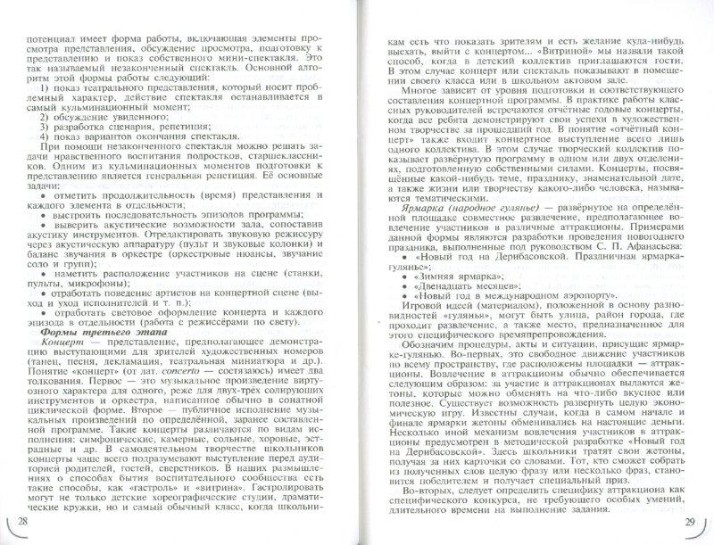 Иллюстрация 1 из 3 для Программы внеурочной деятельности. Художественное творчество. Социальное творчество ФГОС - Григорьев, Куприянов | Лабиринт - книги. Источник: Лабиринт