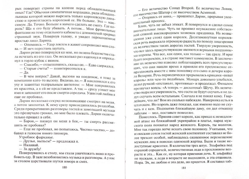 Иллюстрация 1 из 9 для Чужак. Охотник - Игорь Дравин | Лабиринт - книги. Источник: Лабиринт