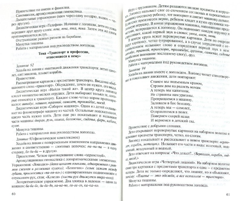 Иллюстрация 1 из 17 для Логопедические занятия с элементами методики Монтессори (для детей 4-6 лет) - Наталия Пятибратова | Лабиринт - книги. Источник: Лабиринт