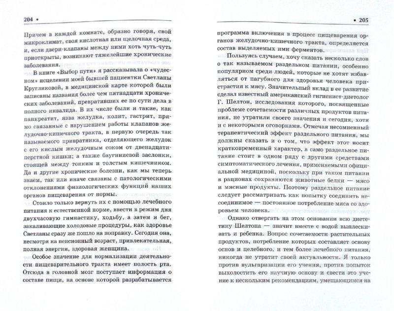 Иллюстрация 1 из 5 для Целебное питание - Галина Шаталова   Лабиринт - книги. Источник: Лабиринт
