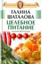 Шаталова Галина Сергеевна Целебное питание