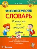 Фразеологический словарь. 1-4 классы. Почему мы так говорим? ФГОС