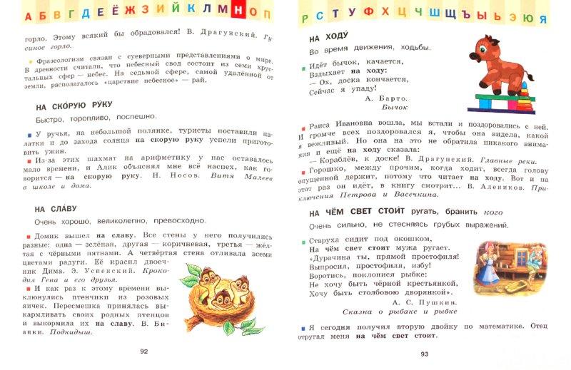 Иллюстрация 1 из 11 для Фразеологический словарь. Почему мы так говорим? - Нина Баско | Лабиринт - книги. Источник: Лабиринт