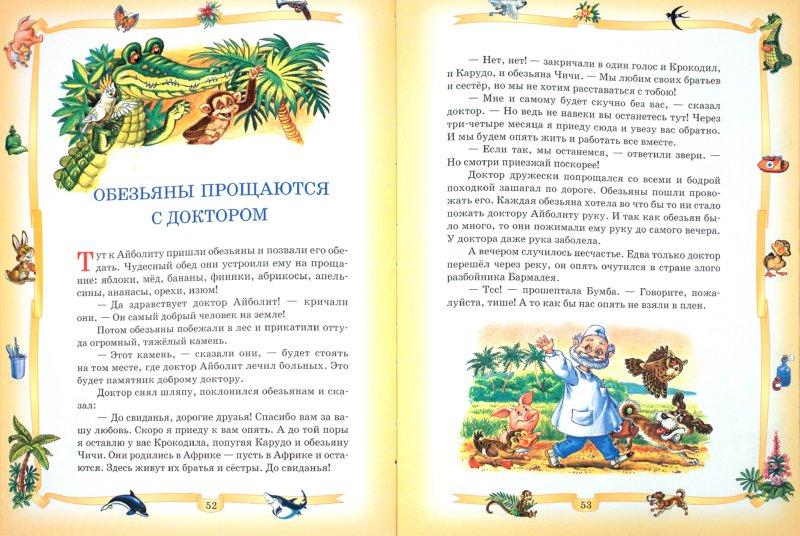 Иллюстрация 1 из 23 для Доктор Айболит - Корней Чуковский | Лабиринт - книги. Источник: Лабиринт