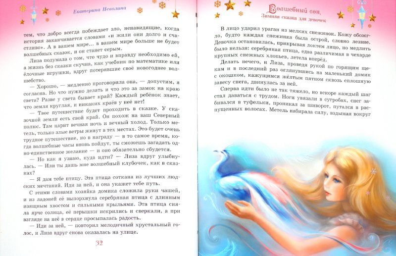 Иллюстрация 1 из 21 для Волшебный сон. Зимняя сказка для девочек - Екатерина Неволина | Лабиринт - книги. Источник: Лабиринт