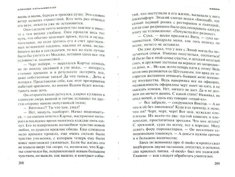 Иллюстрация 1 из 7 для Афера. Роман о мобильных махинациях - Алексей Колышевский | Лабиринт - книги. Источник: Лабиринт