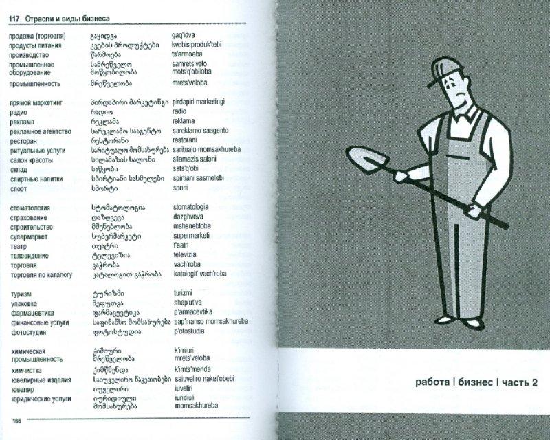 Иллюстрация 1 из 7 для Русско-грузинский тематический словарь. 9000 слов | Лабиринт - книги. Источник: Лабиринт