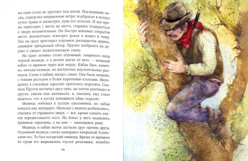 Иллюстрация 1 из 30 для Лобо - Эрнест Сетон-Томпсон | Лабиринт - книги. Источник: Лабиринт