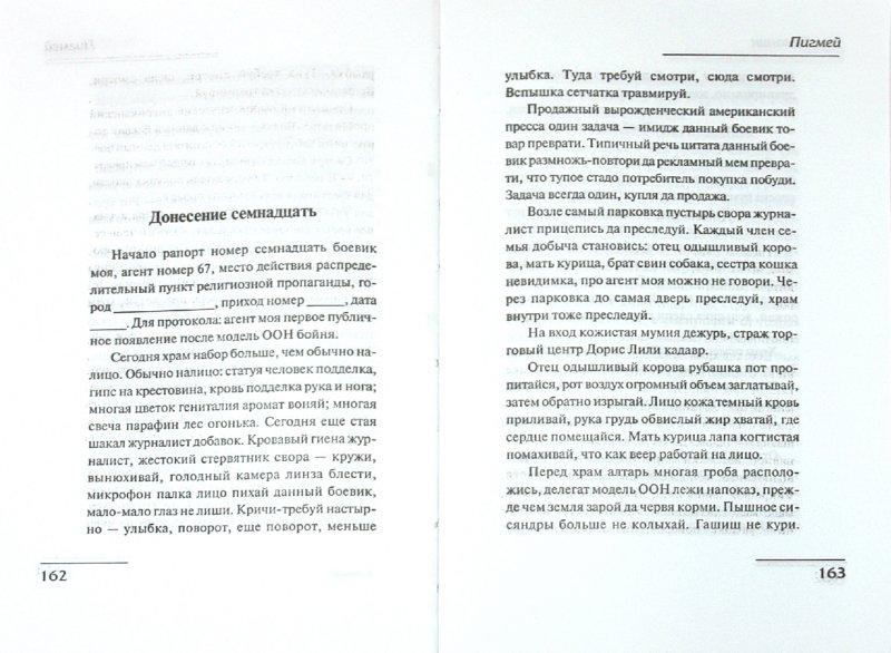 Иллюстрация 1 из 8 для Пигмей - Чак Паланик | Лабиринт - книги. Источник: Лабиринт