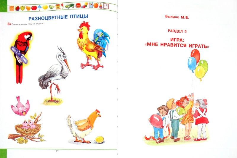 Иллюстрация 1 из 9 для Большая книга умного малыша 3-5 лет. Учение с увлечением для почемучек - Ирина Боровская   Лабиринт - книги. Источник: Лабиринт
