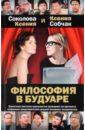Соколова Ксения, Собчак Ксения Философия в будуаре