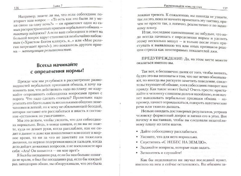 Иллюстрация 1 из 23 для Все способы раскусить лжеца. Тайные методы ЦРУ, которые применяются на допросах и при расследованиях - Дэн Крам | Лабиринт - книги. Источник: Лабиринт