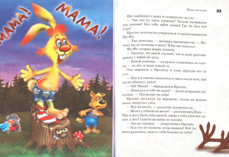 Иллюстрация 1 из 33 для Ага, попался! - Матюшкина, Оковитая | Лабиринт - книги. Источник: Лабиринт