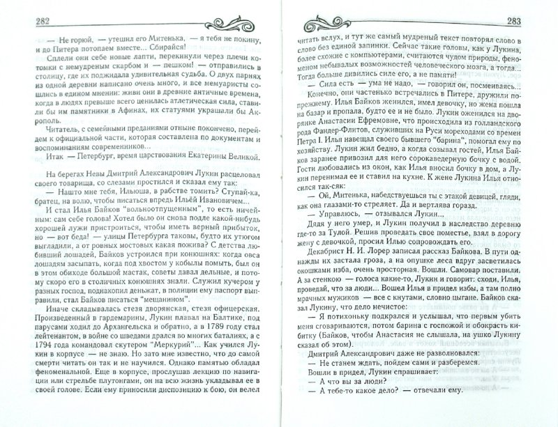 Иллюстрация 1 из 30 для Через тернии - к звездам: исторические миниатюры - Валентин Пикуль | Лабиринт - книги. Источник: Лабиринт