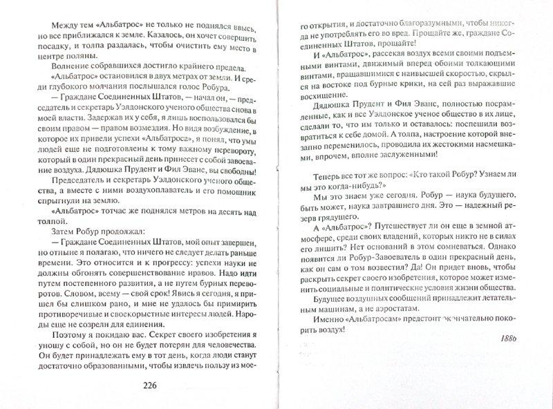Иллюстрация 1 из 5 для Робур-Завоеватель. Властелин мира - Жюль Верн | Лабиринт - книги. Источник: Лабиринт