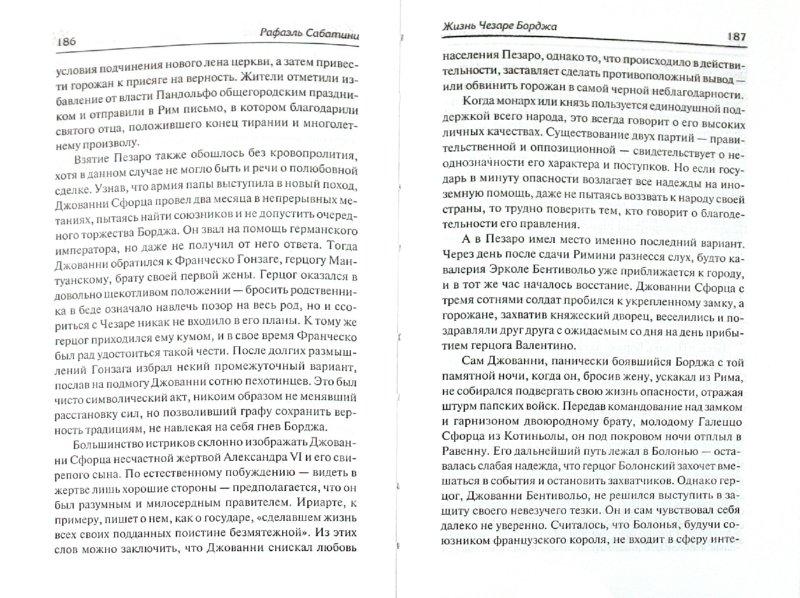Иллюстрация 1 из 28 для Жизнь Чезаре Борджа - Рафаэль Сабатини | Лабиринт - книги. Источник: Лабиринт