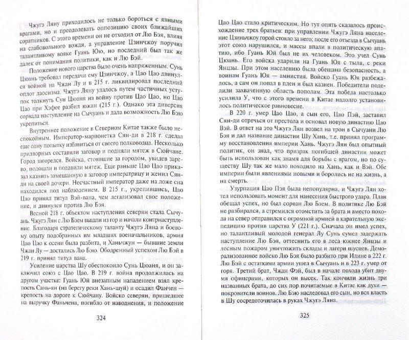 Иллюстрация 1 из 13 для История народа хунну - Лев Гумилев | Лабиринт - книги. Источник: Лабиринт