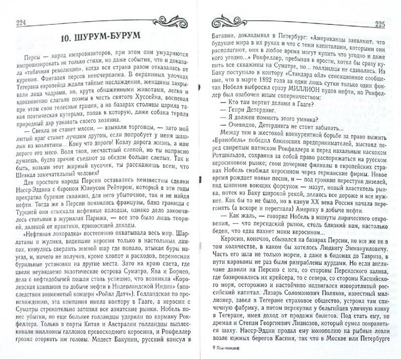 Иллюстрация 1 из 32 для Псы господни - Валентин Пикуль | Лабиринт - книги. Источник: Лабиринт