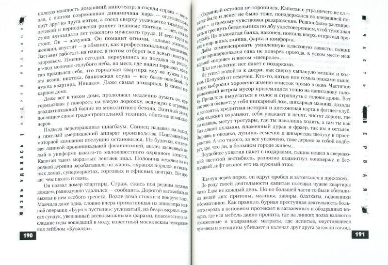 Иллюстрация 1 из 4 для Жизнь удалась - Андрей Рубанов | Лабиринт - книги. Источник: Лабиринт