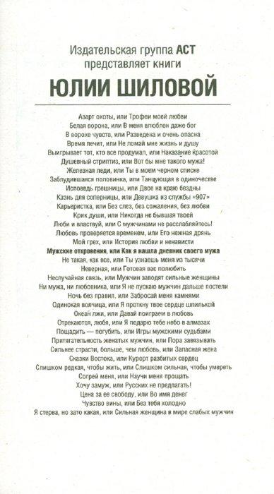 Иллюстрация 1 из 11 для Мужские откровения, или Как я нашла дневник своего мужа - Юлия Шилова   Лабиринт - книги. Источник: Лабиринт