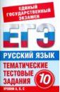 Мамонова С. Г. Русский язык. 10 класс: Тематические тестовые задания для подготовки к ГИА