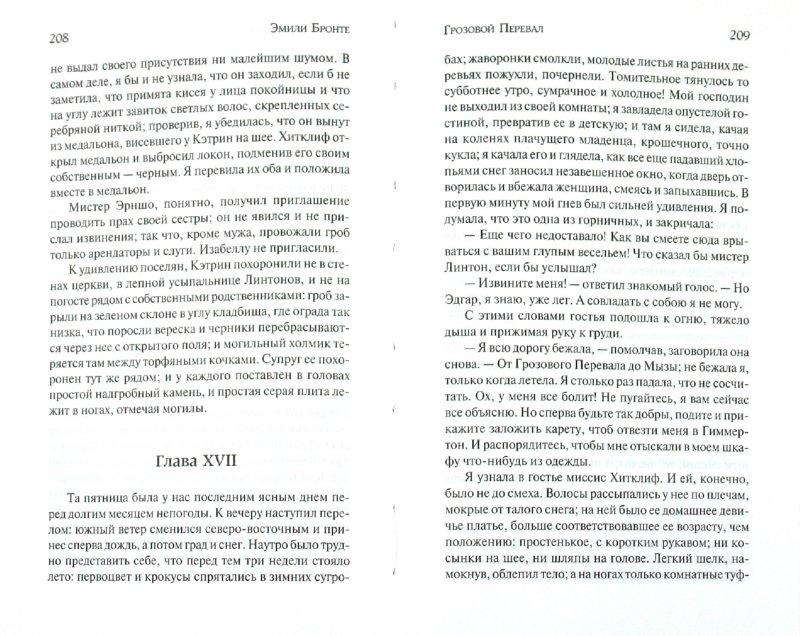 Иллюстрация 1 из 6 для Грозовой перевал - Эмили Бронте | Лабиринт - книги. Источник: Лабиринт