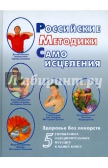 Российские методики самоисцеления гимнастика для позвоночника 2dvd
