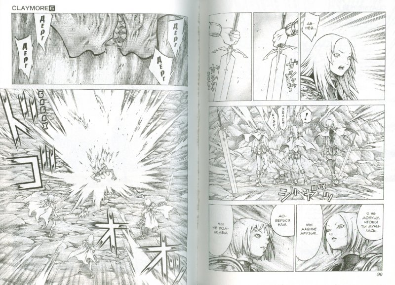 Иллюстрация 1 из 16 для Клеймор. Книга 6. Бесчисленные надгробия - Норихиро Яги | Лабиринт - книги. Источник: Лабиринт