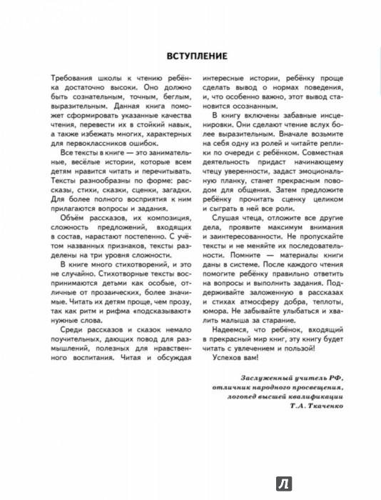 Иллюстрация 1 из 25 для Читаем после Букваря - Татьяна Ткаченко   Лабиринт - книги. Источник: Лабиринт