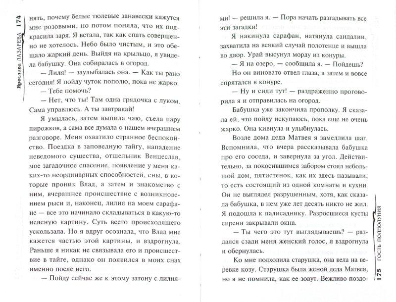 Иллюстрация 1 из 14 для Гость полнолуния - Ярослава Лазарева   Лабиринт - книги. Источник: Лабиринт