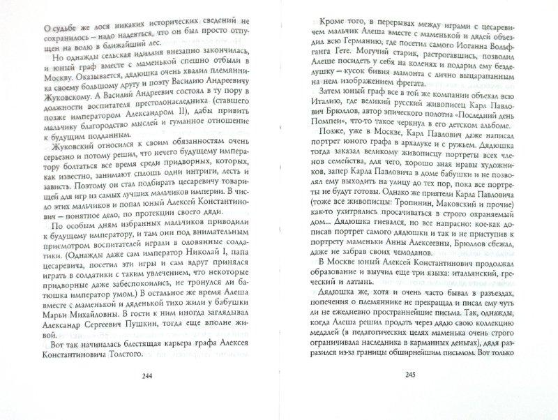 Иллюстрация 1 из 12 для Литературная матрица: Учебник, написанный писателями. XIX век. Сборник | Лабиринт - книги. Источник: Лабиринт