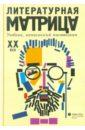 Литературная матрица: Учебник, написанный писателями. XX век