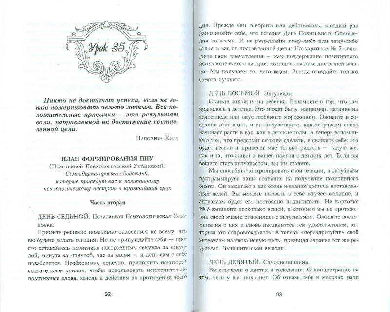 Иллюстрация 1 из 10 для Уроки успешной жизни. 52 бесценных совета от Наполеона Хилла - Хилл, Уильямсон | Лабиринт - книги. Источник: Лабиринт