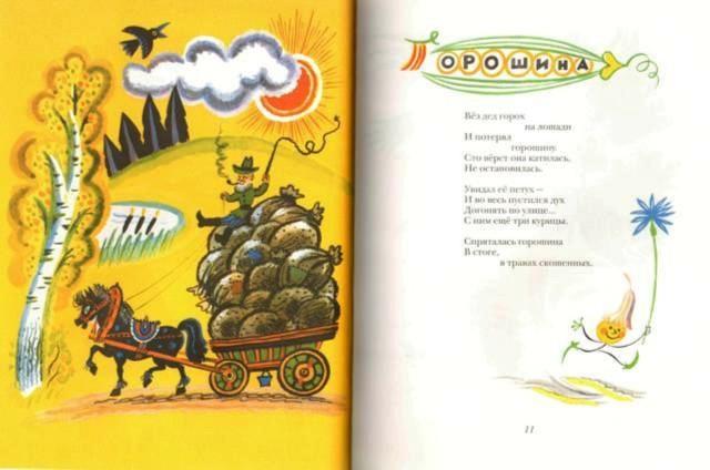 Иллюстрация 1 из 86 для Ребятишкина книжка - Иван Демьянов | Лабиринт - книги. Источник: Лабиринт