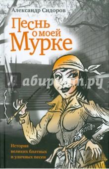 Песнь о моей Мурке. История великих блатных и уличных песен