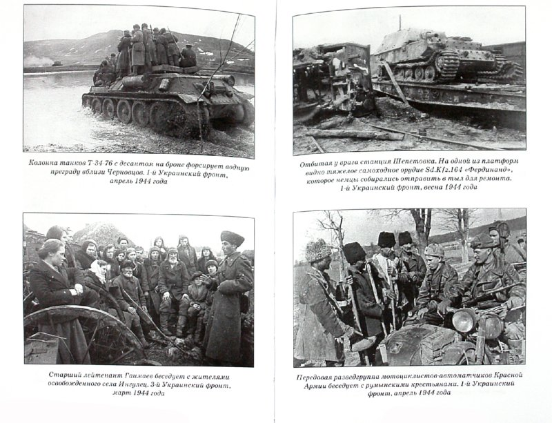 Иллюстрация 1 из 12 для Освобождение Правобережной Украины - Илья Мощанский   Лабиринт - книги. Источник: Лабиринт