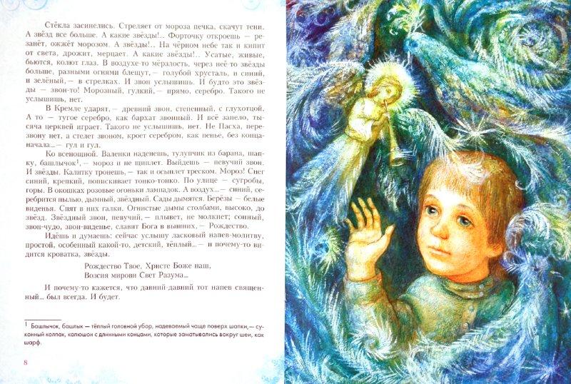 Иллюстрация 1 из 26 для Рождество - Иван Шмелев | Лабиринт - книги. Источник: Лабиринт