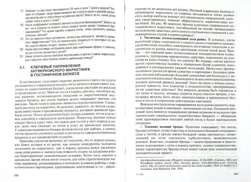 Иллюстрация 1 из 4 для Антикризисный менеджмент в гостиничном бизнесе - Иванов, Волов   Лабиринт - книги. Источник: Лабиринт